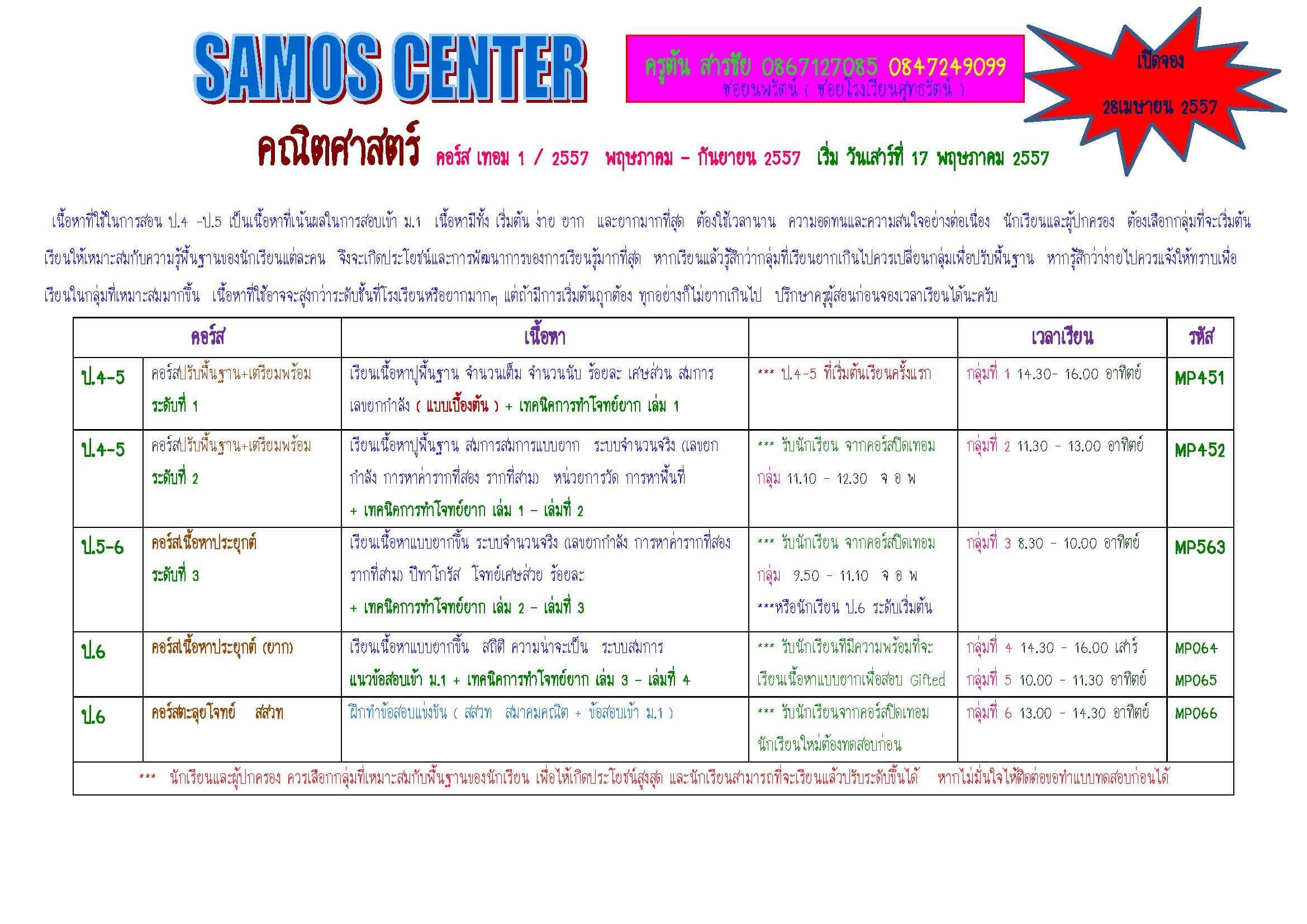 samossems12014_Page_1