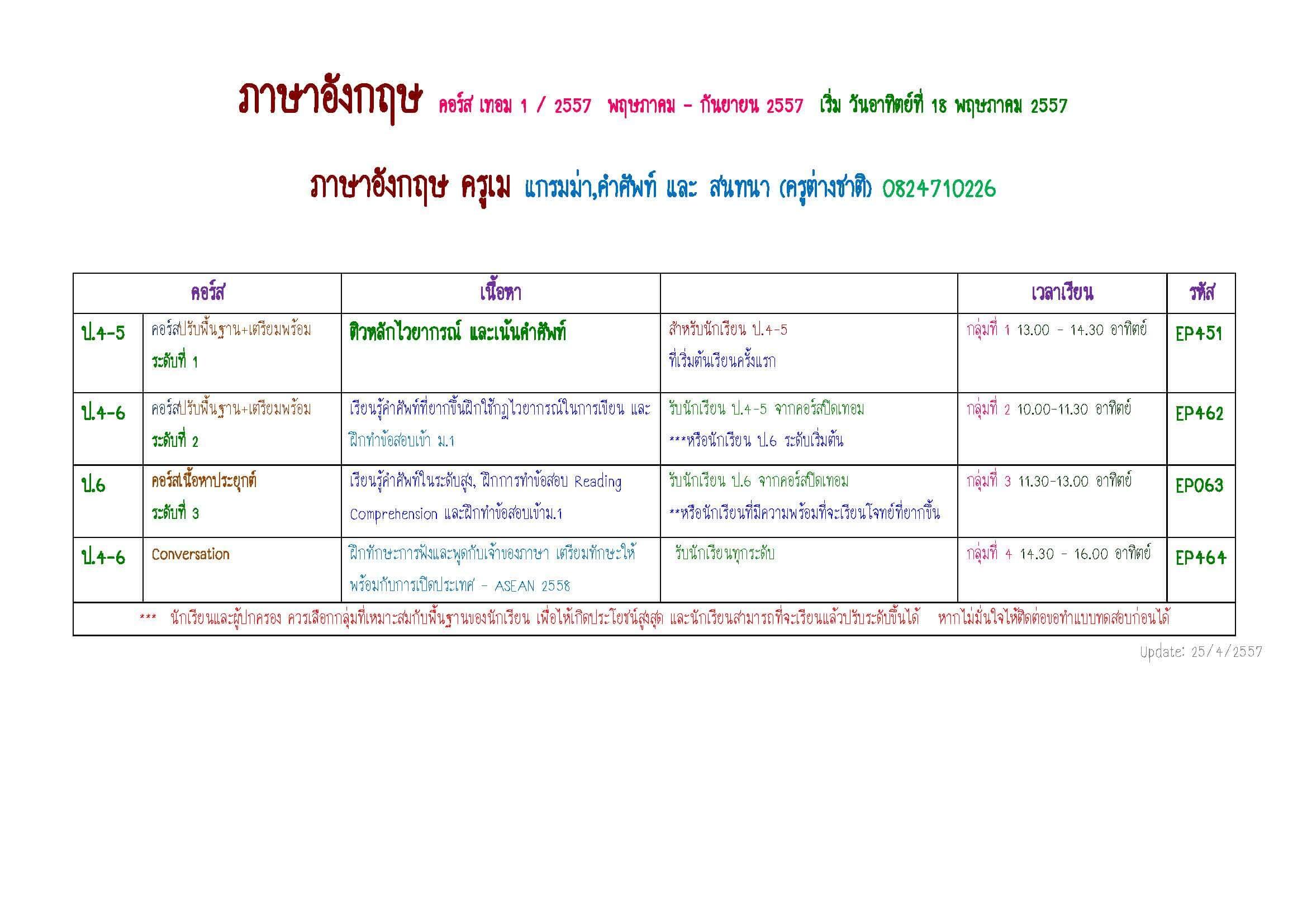 samossems12014_Page_3