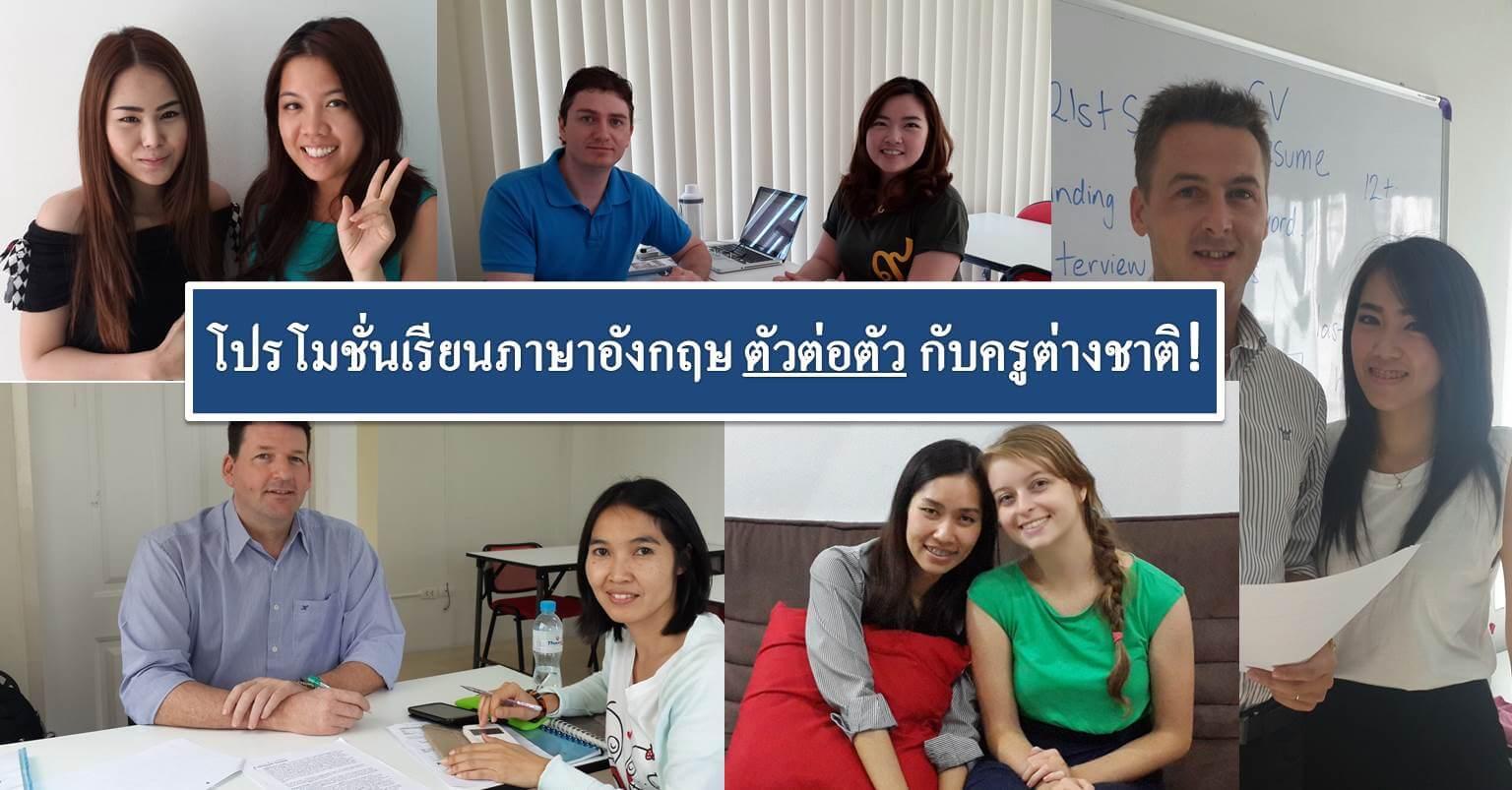 เรียนภาษาอังกฤษ ตัวต่อตัว กับครูต่างชาติ