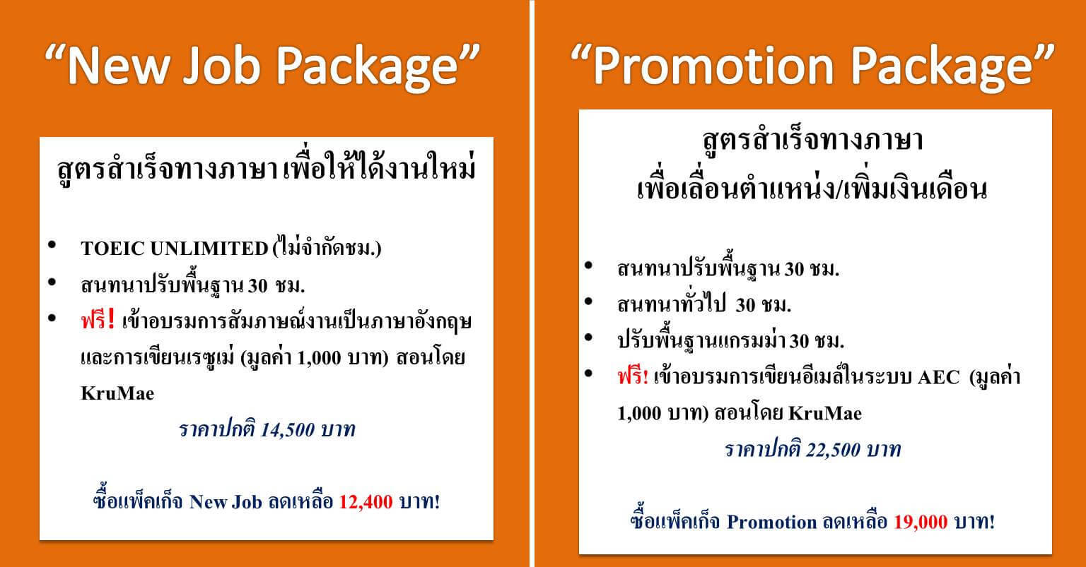 new promotion 2015