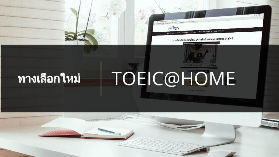 toeicathome