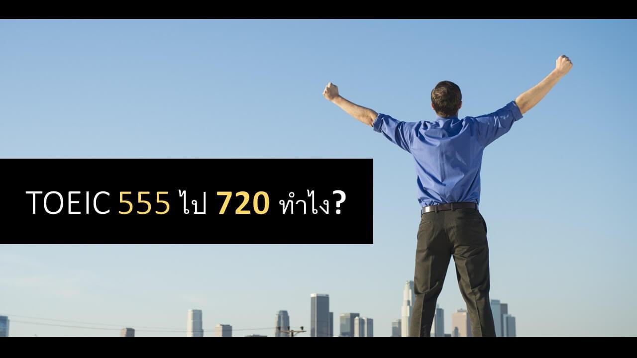 ความสำเร็จของนักเรียนคอร์ส TOEIC@HOME จาก 555 ไปถึง 720 (ติวแค่ 2 อาทิตย์!)
