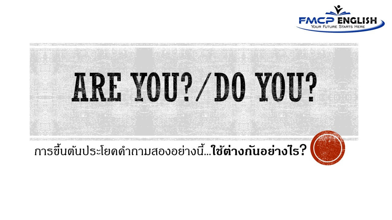 Are you…กับ Do you…ใช้ต่างกันอย่างไร  (TOEIC PART 2 :  Questions/Response)