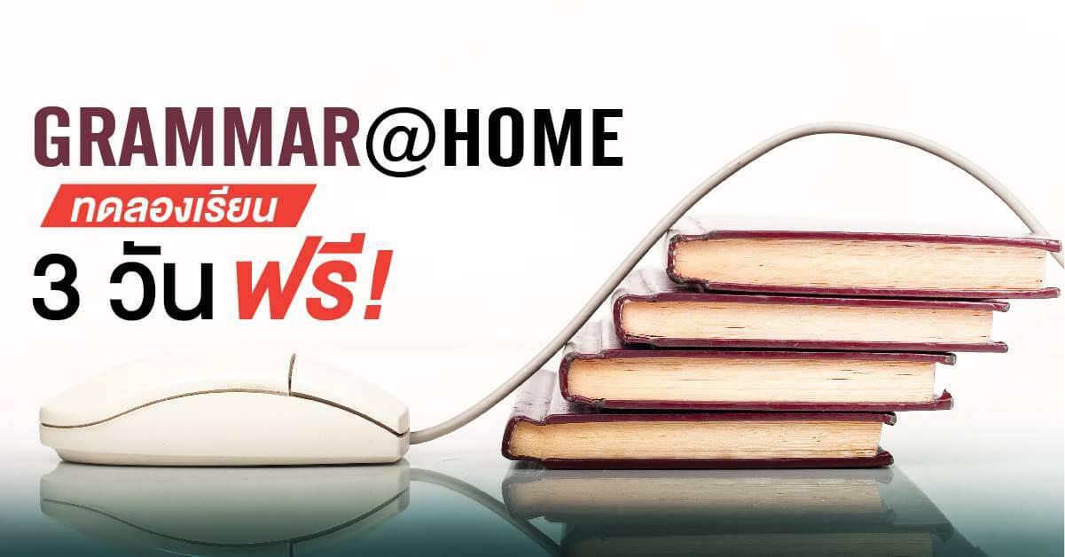 เข้าเรียน GRAMMAR@HOME 3 วัน-ฟรี!