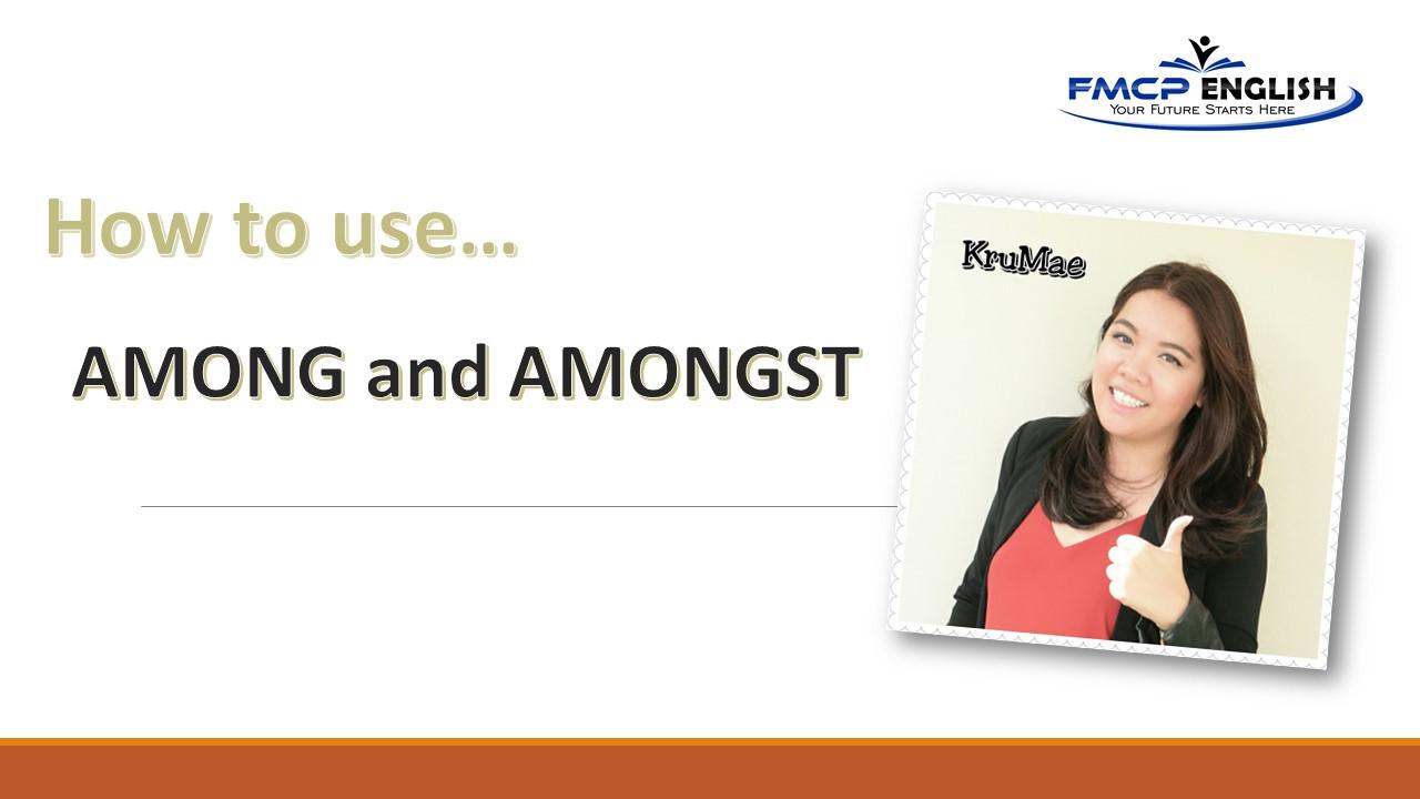 AMONG และ AMONGST ใช้ต่างกันอย่างไร?