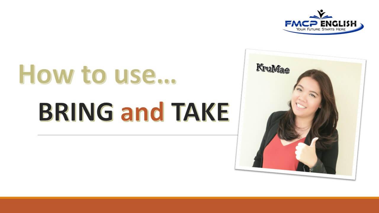 วิธีใช้ Bring และ Take ให้ถูกต้อง--มีดังนี้!
