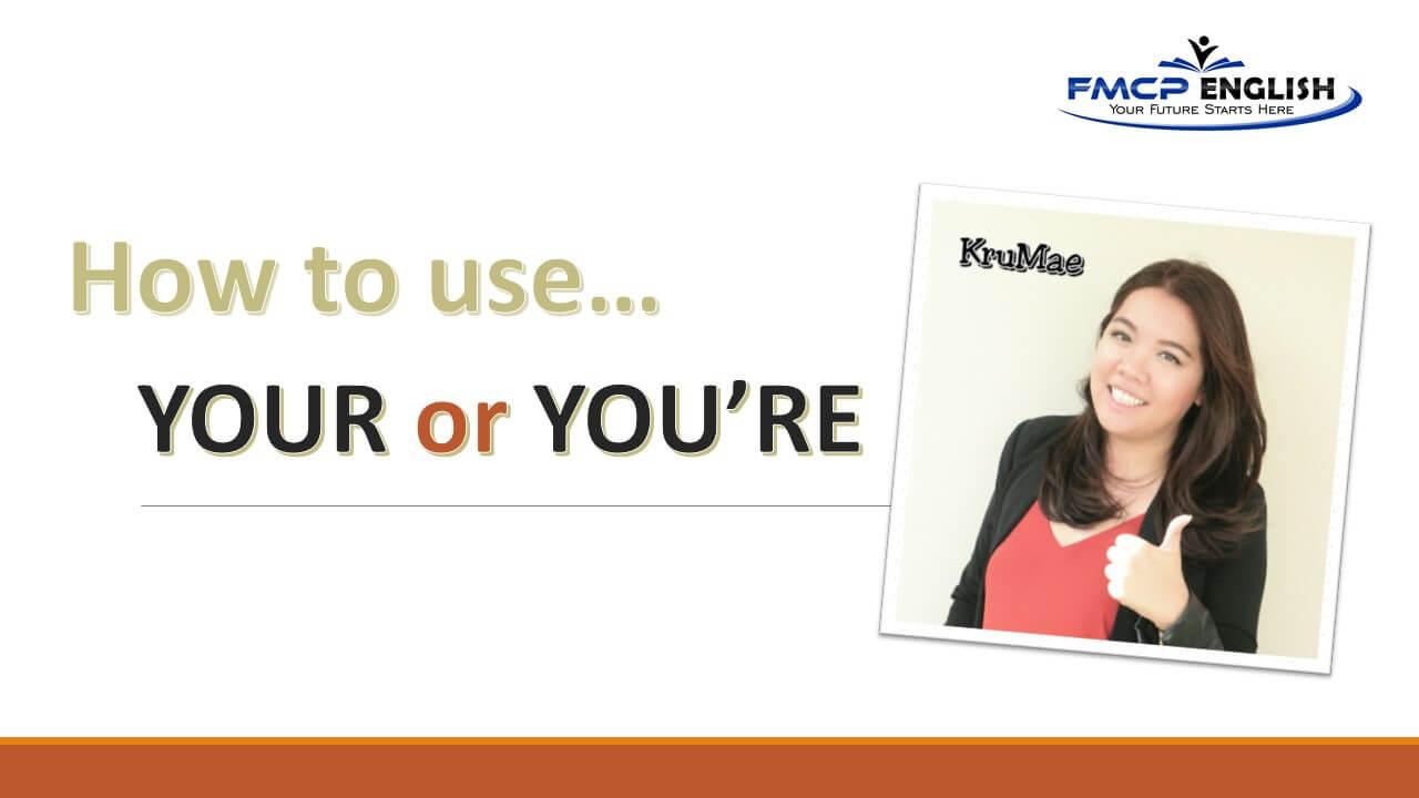 Your และ You're --ออกเสียงเหมือนกัน แต่ใช้ต่างกันมากมาย!