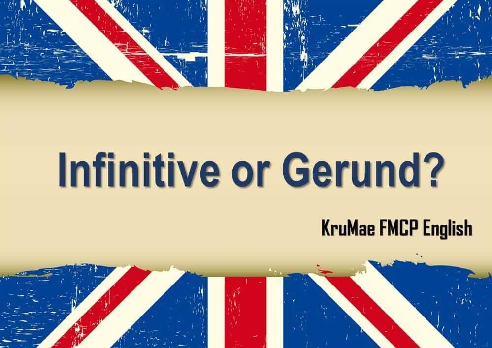 หลักการเลือกใช้ระหว่าง gerund กับ infinitive ของ FORGET, REMEMBER, REGRET, GO ON, STOP, TRY