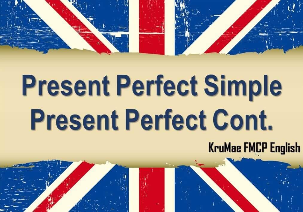 ความแตกต่างระหว่าง Present Perfect Simple vs. Present Perfect Continuous