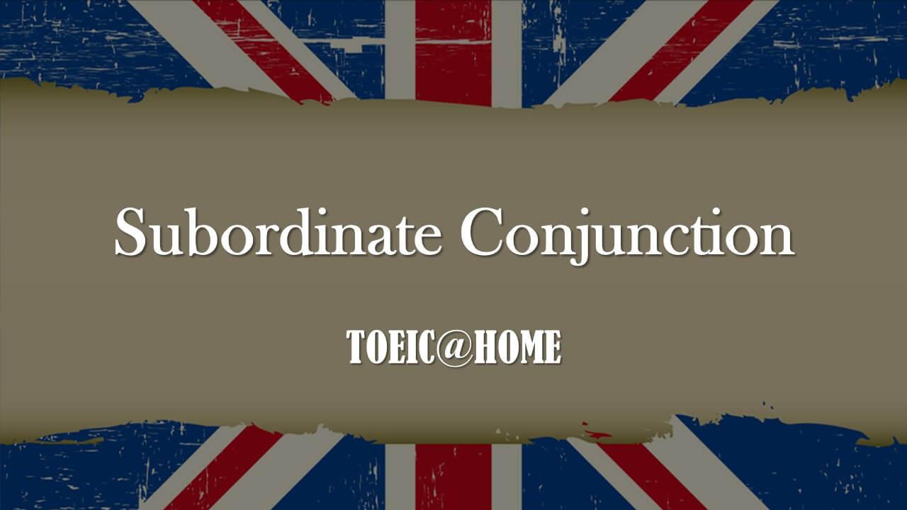 รวบรวมคำ Subordinate Conjunction ที่เจอบ่อยในข้อสอบ TOEIC