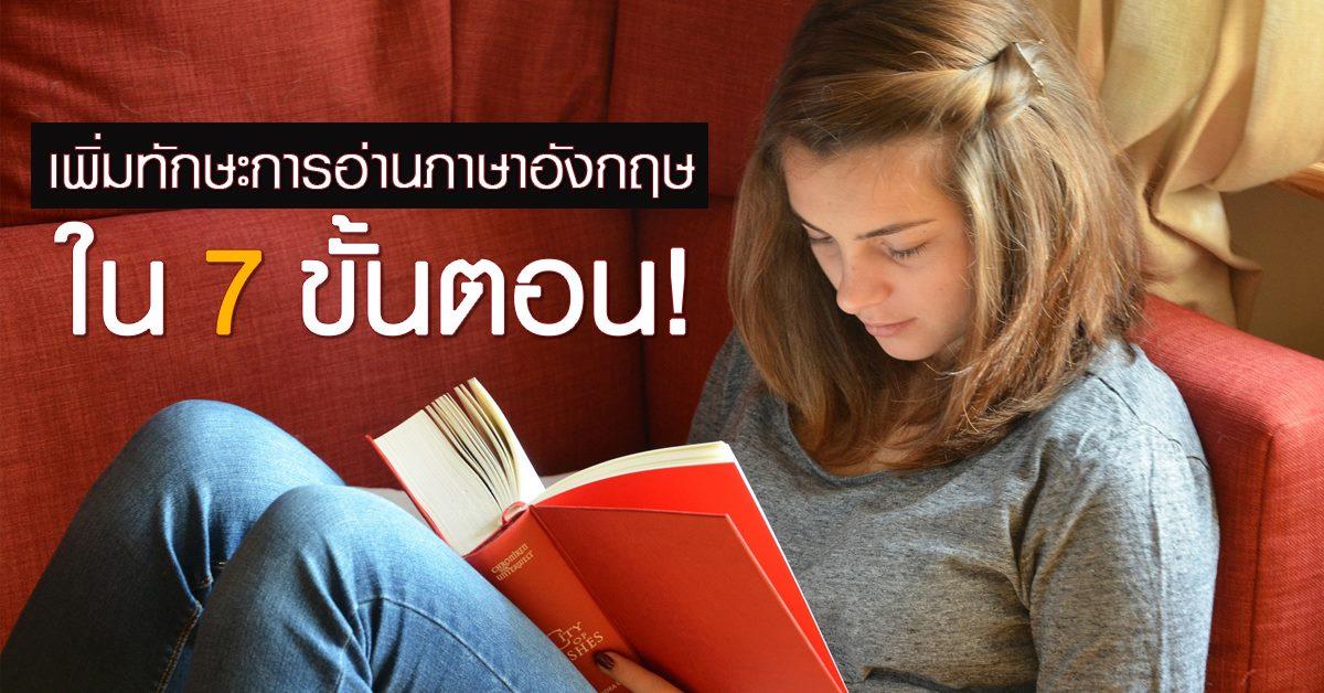 การอ่านภาษาอังกฤษ เพิ่มทักษะใน 7 ขั้นตอน!