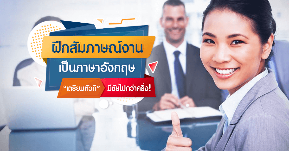 ทดสอบการสัมภาษณ์งานเป็นภาษาอังกฤษ-ฟรี!