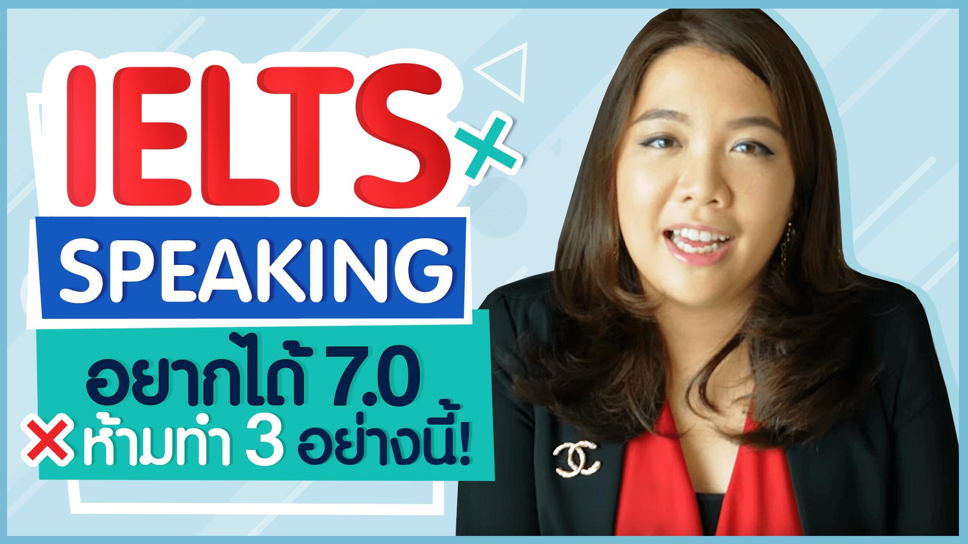 IELTS SPEAKING TEST : ห้ามทำ 3 อย่างนี้!