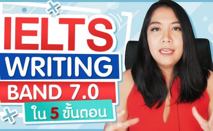 IELTS WRITING BAND 7.0