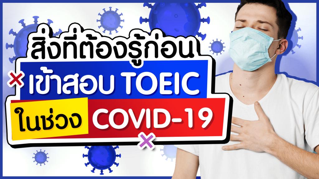 การเตรียมสอบ TOEIC ช่วง COVID