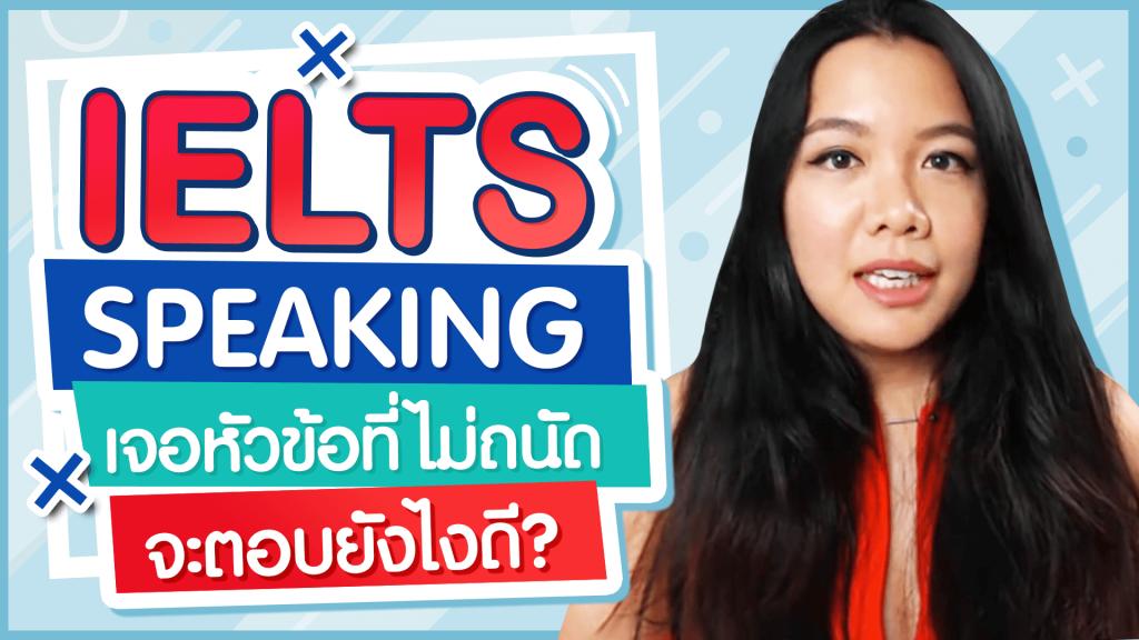 IELTS SPEAKING 7.0